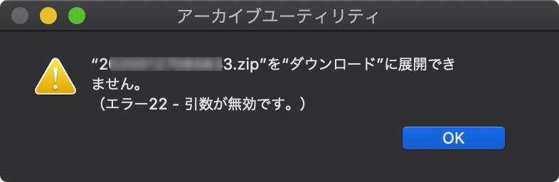 The Unarchive:OS Catalina で Windowsで作成されたZipファイルがエラー