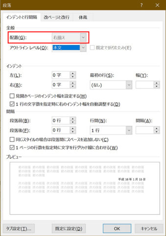 Word段落ダイアログボックス