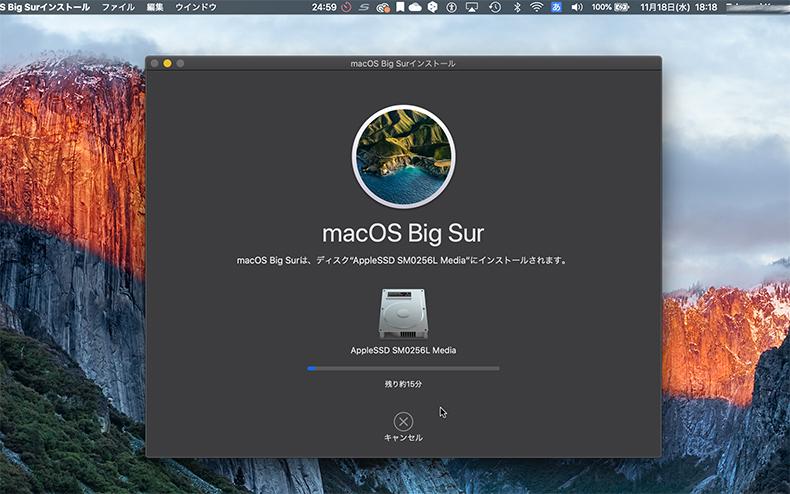 mac OS Big Sur アップデート