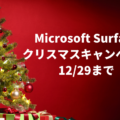 【Surfaceキャンペーン情報】Surface Pro 7 最大22,000円OFFクリスマスキャンペーン 12/29まで