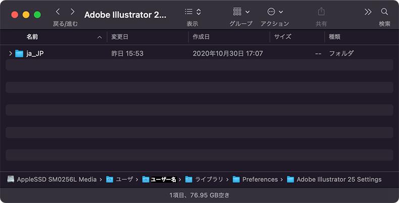 Illustrator 初期設定ファイルの場所