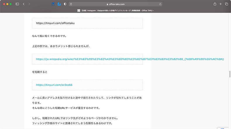 URLが折り返されないPCブラウザ画面