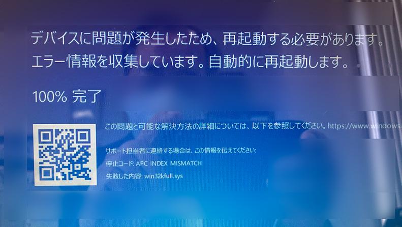 更新プログラム KB5000802 によるブルースクリーンエラー