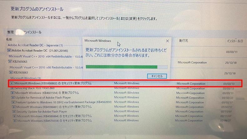 更新プログラムの削除
