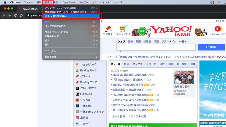 Chrome アドレスバー
