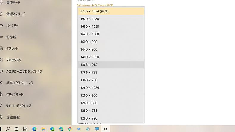 Surface Pro 7 ディスプレイ解像度