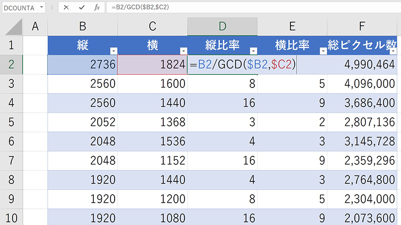 ExcelでGCD関数を利用しアスペクト比を求める数式