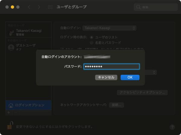 Mac自動ログイン