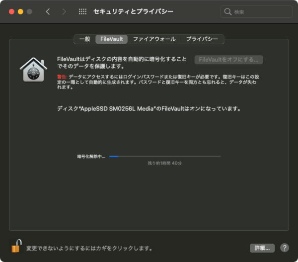 FileVault の 無効化