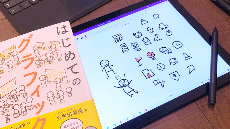 久保田麻美『はじめてのグラフィックレコーディング』