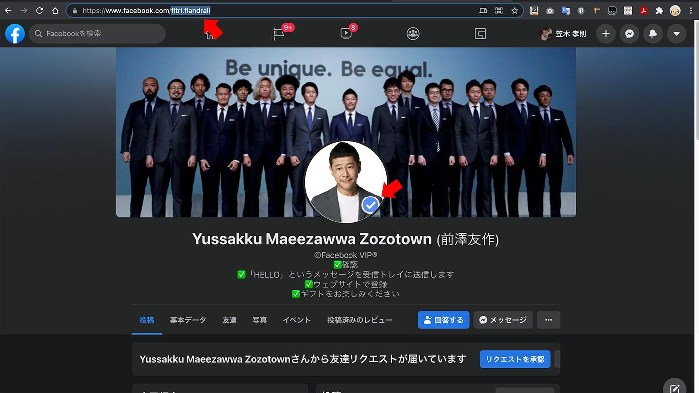 Facebook の前澤友作偽アカウント