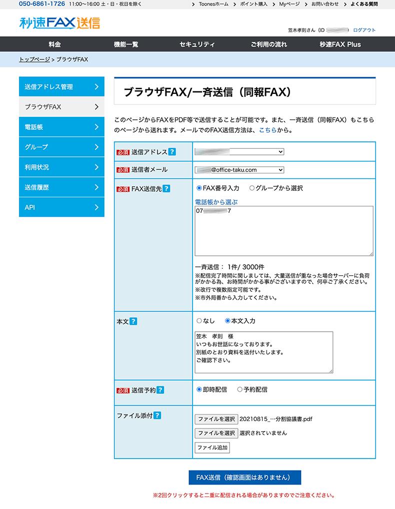 FAX送信なら秒速FAX https://fax.toones.jp/send/