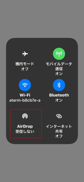 iPhoneX iOS11で AirDrop 表示