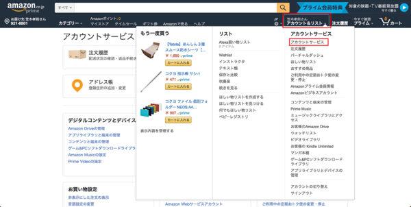Amazonアカウントサービスへのメニュー