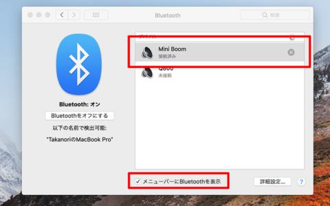 Bluetoothダイアログボックス