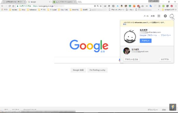 Googleのユーザー追加