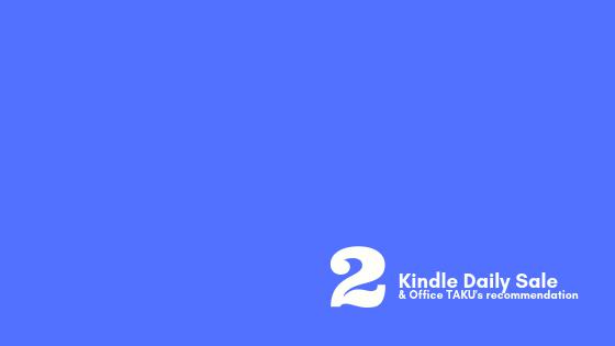 Kidle日替わりセール 4/2 自閉症啓発デー