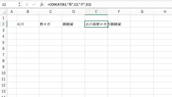 Excel 2016 CONCAT関数