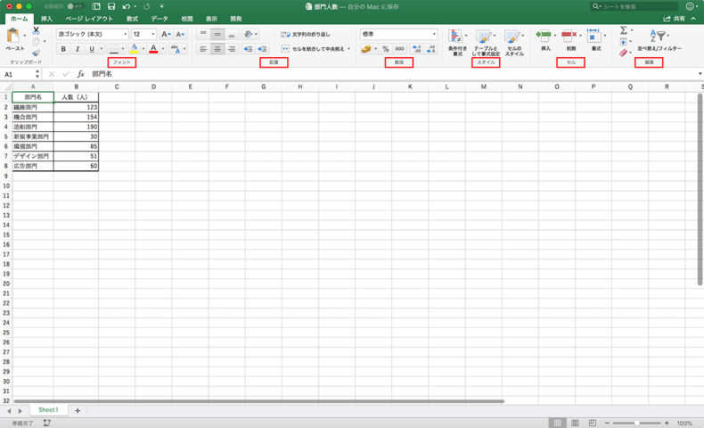 Excel 2016 for Mac