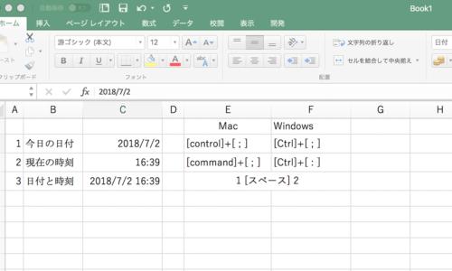Excelで現在の日付、時刻を入力するショートカットキー