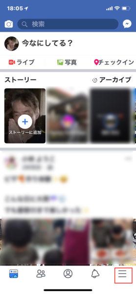 Facebook追悼アカウント管理人設定(iPhone)
