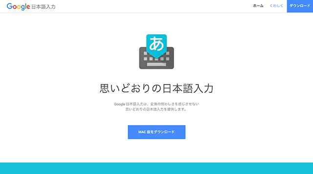 Google IME サイト