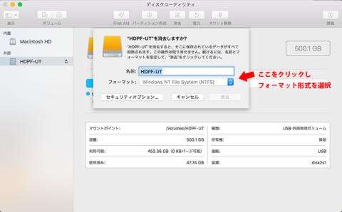 Mac OS ディスクユーティリティ フォーマット選択