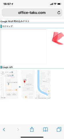 iPhone の Safari