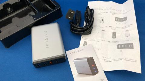 Satechi Type-C 75W トラベルチャージャー USB-C 同梱品