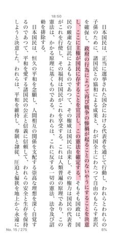 日本国憲法 iPhone Kindle 青空文庫