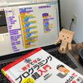 [レビュー] 『親子で学ぶ プログラミング超入門 ~Scratchでゲームを作ろう!』星野尚 著 阿部和広 監修