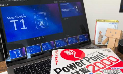 Microsoft PowerPoint MVP 河合浩之