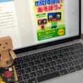 [レビュー] 『micro:bitであそぼう♪導入編: 超かんたん!IoT時代の子ども向けプログラミング学習キット Kindle版』