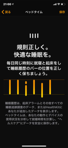 iOS 12.0.1 ベッドタイム
