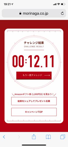 Happy DARS Day♪ 12.12チャレンジ