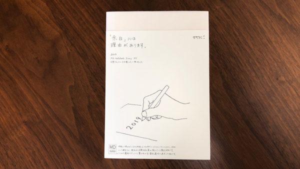 MDノートダイアリー 手帳 2019年 A5 マンスリー