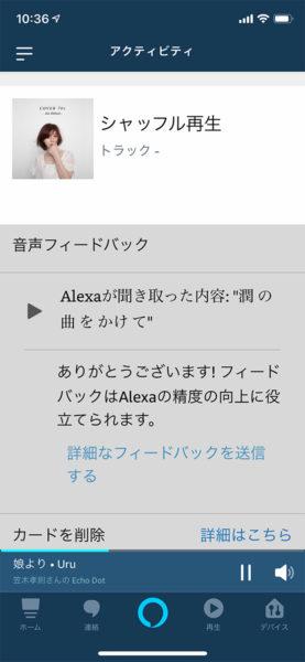 Alexa [潤の曲をかけて]