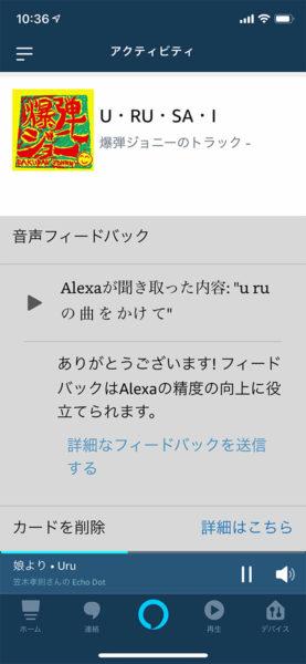 Alexa [u ruの曲をかけて]