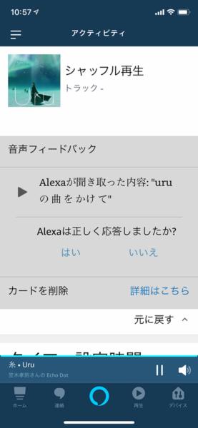 Alexa [Uruの曲をかけて]