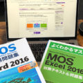 [MOS] Microsoft Office Specialist 試験 自力合格への道 Vol.1