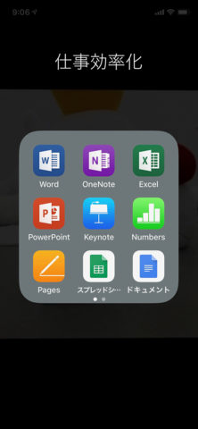 Office Online iPhone Apps
