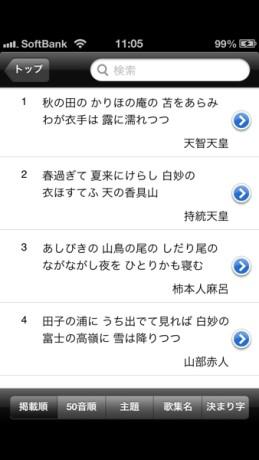 iOS 浜島書店 小倉百人一首
