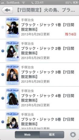 Yahoo!ブックストア iOSアプリ