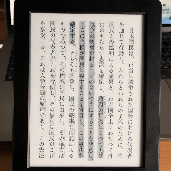 Kindleリーダー 文字サイズ5