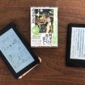 電子書籍 Amazon Kindle をおすすめする5つの理由