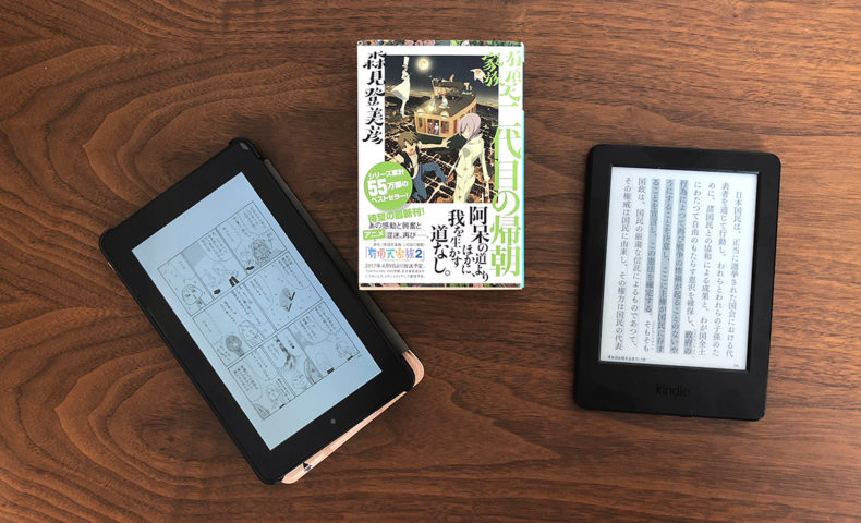 OfficeTAKUのKindle