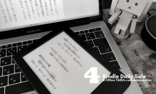Kindle 日替わりセール 4