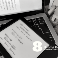 Kindle日替わりセール 8