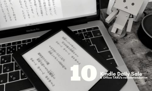 Kindle 日替わりセール 10
