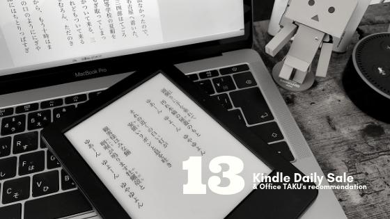 Kindle 日替わりセール 13